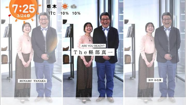2020年03月24日田中みな実の画像11枚目