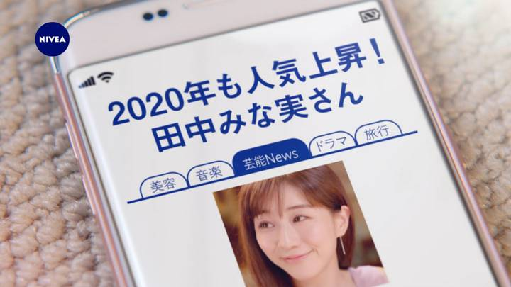 2020年05月23日田中みな実の画像09枚目