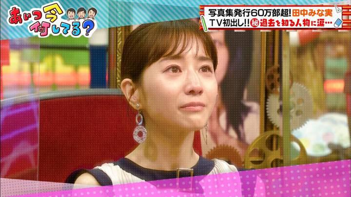 2020年07月22日田中みな実の画像01枚目