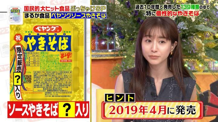 2020年08月22日田中みな実の画像09枚目