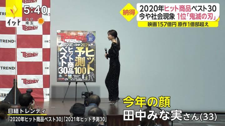 2020年11月03日田中みな実の画像10枚目