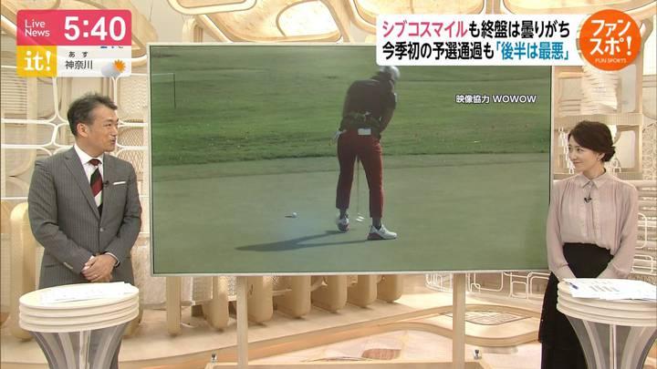 2020年09月12日内田嶺衣奈の画像02枚目