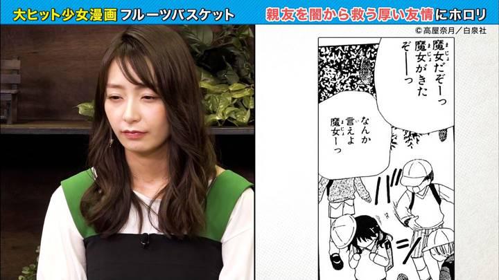 2020年03月28日宇垣美里の画像10枚目