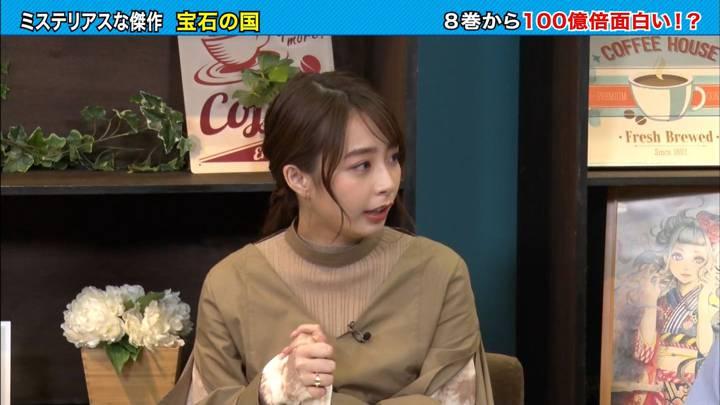 2020年04月21日宇垣美里の画像20枚目