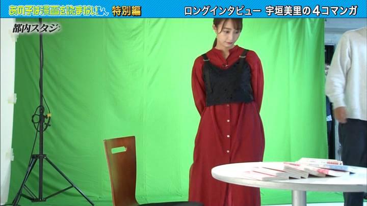 2020年06月30日宇垣美里の画像01枚目