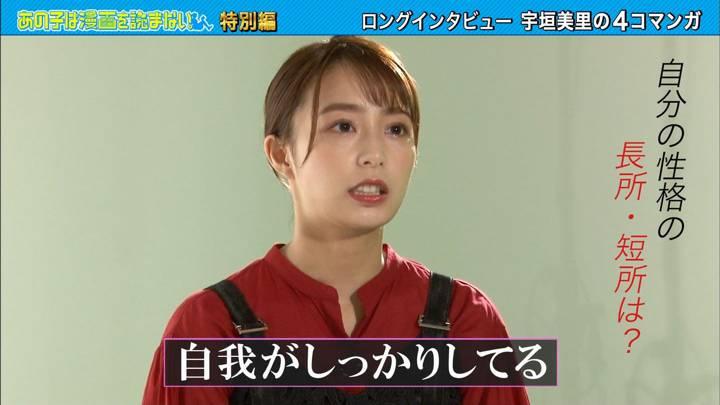 2020年06月30日宇垣美里の画像04枚目