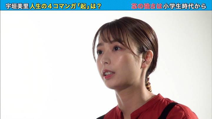 2020年06月30日宇垣美里の画像08枚目
