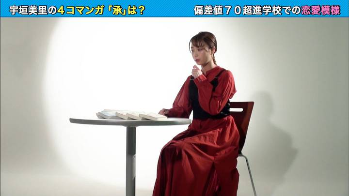2020年06月30日宇垣美里の画像12枚目