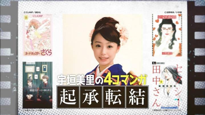 2020年06月30日宇垣美里の画像17枚目