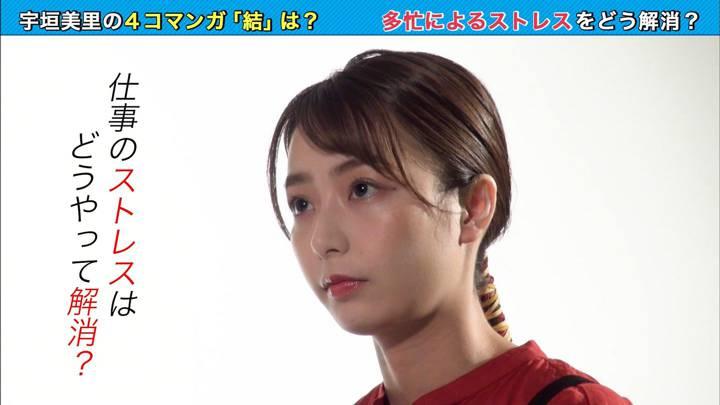 2020年06月30日宇垣美里の画像21枚目