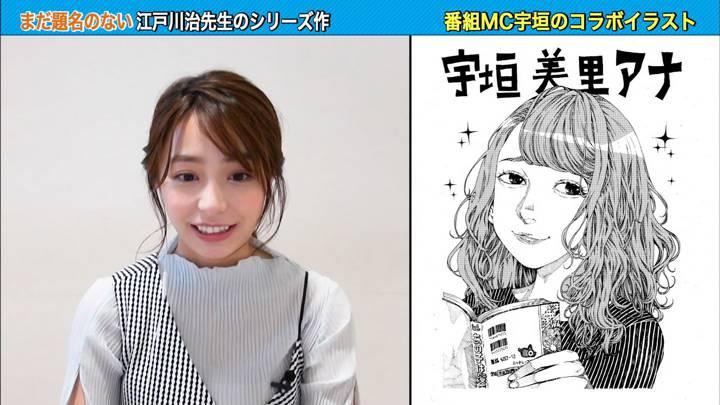 2020年07月07日宇垣美里の画像02枚目