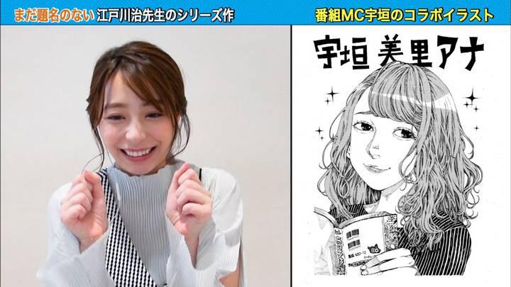 2020年07月07日宇垣美里の画像04枚目
