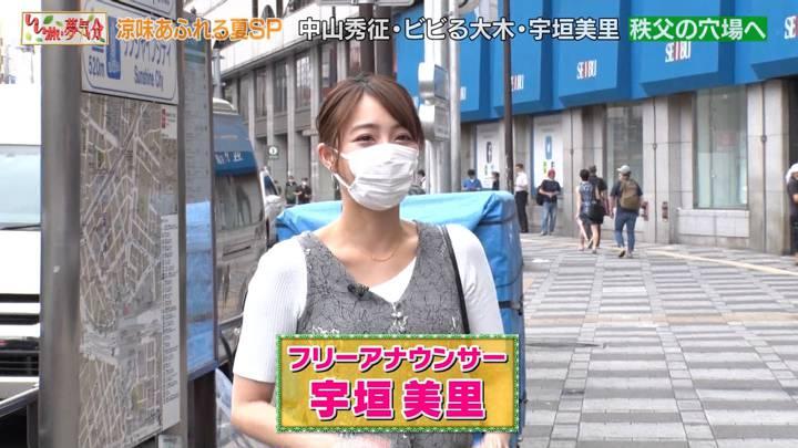 2020年07月11日宇垣美里の画像01枚目
