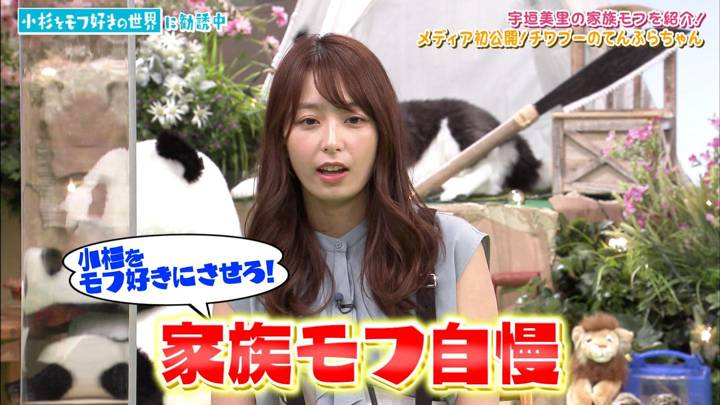 2020年08月22日宇垣美里の画像15枚目