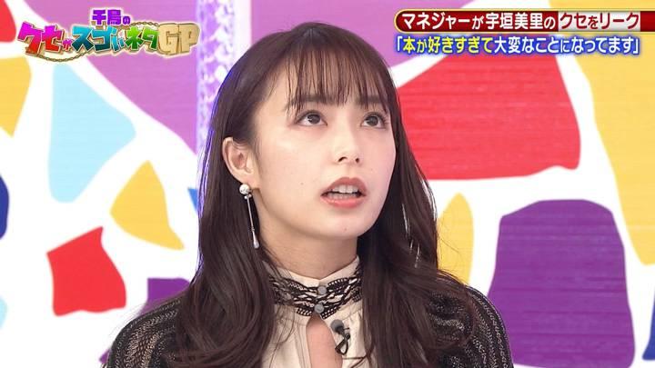 2020年11月05日宇垣美里の画像12枚目