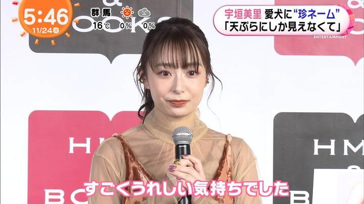 2020年11月24日宇垣美里の画像06枚目