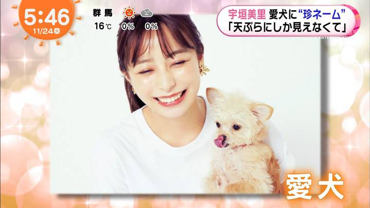 2020年11月24日宇垣美里の画像09枚目