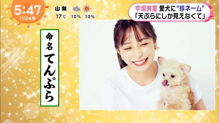 2020年11月24日宇垣美里の画像13枚目