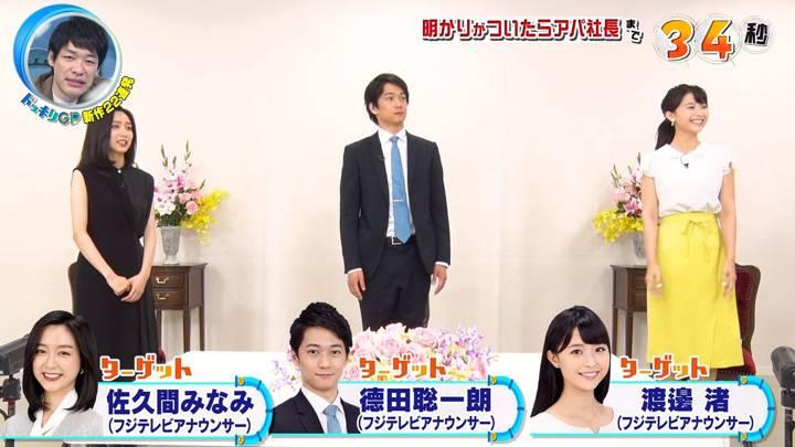 2020年08月29日渡邊渚の画像01枚目