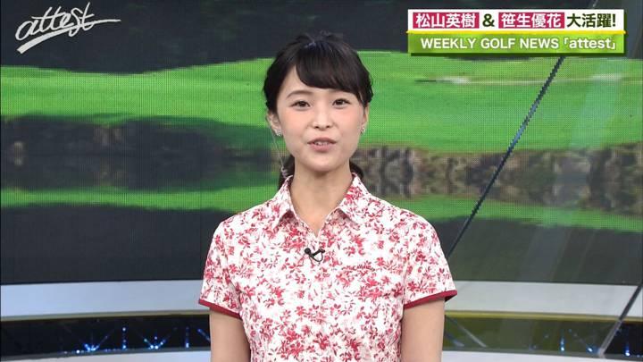2020年08月31日渡邊渚の画像11枚目