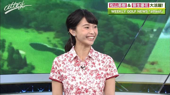 2020年08月31日渡邊渚の画像14枚目