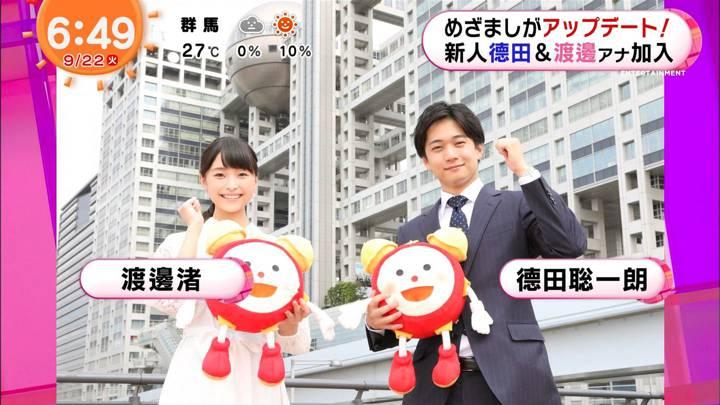 2020年09月22日渡邊渚の画像01枚目