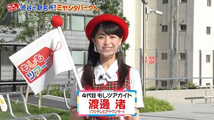 2020年09月26日渡邊渚の画像02枚目