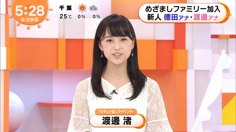 テレビ 渚 フジ 渡辺