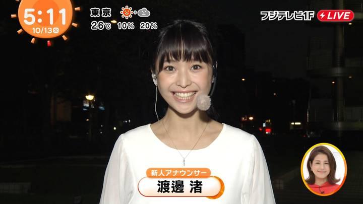 2020年10月13日渡邊渚の画像03枚目