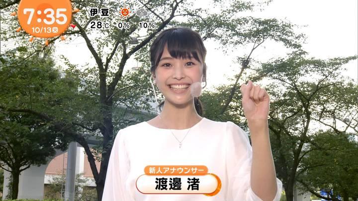 2020年10月13日渡邊渚の画像22枚目