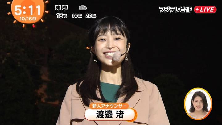 2020年10月16日渡邊渚の画像02枚目
