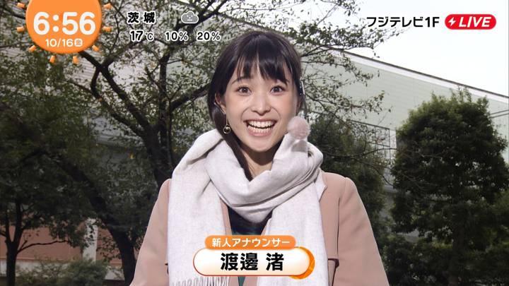 2020年10月16日渡邊渚の画像11枚目