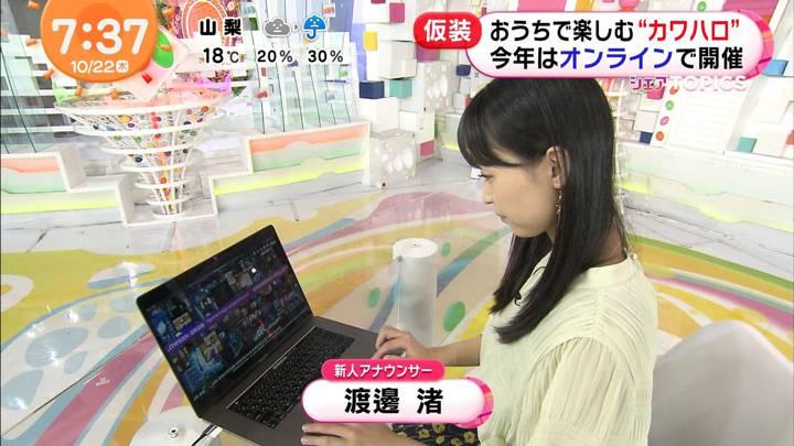 2020年10月22日渡邊渚の画像02枚目