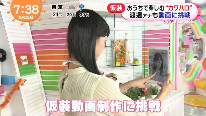 2020年10月22日渡邊渚の画像09枚目
