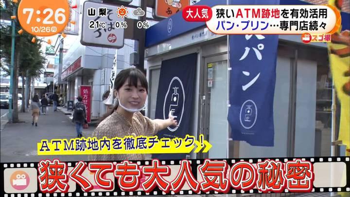 2020年10月26日渡邊渚の画像03枚目