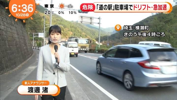 2020年10月28日渡邊渚の画像01枚目