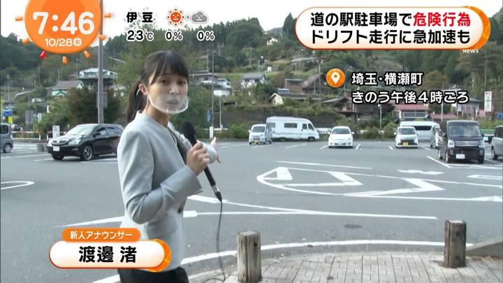 2020年10月28日渡邊渚の画像02枚目