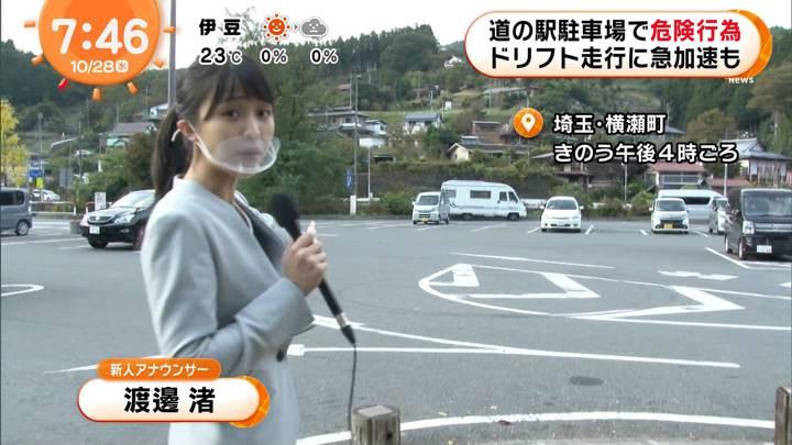 2020年10月28日渡邊渚の画像03枚目