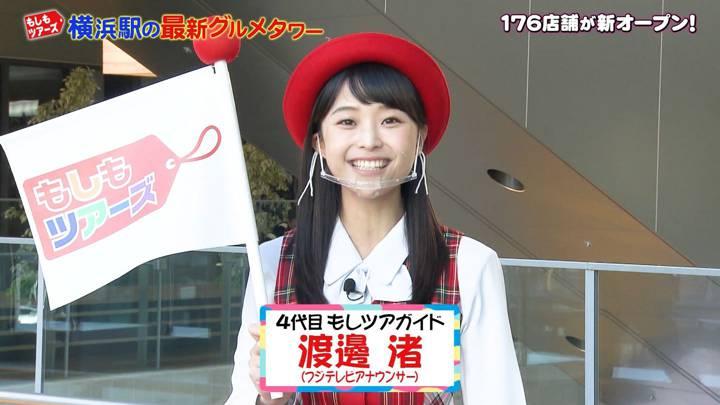 2020年10月31日渡邊渚の画像01枚目