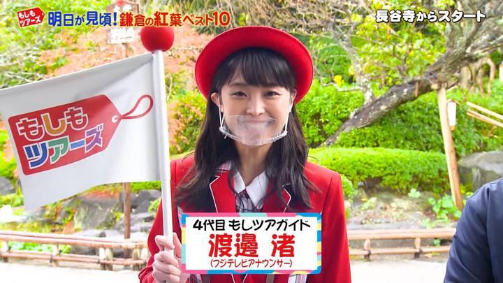 2020年11月28日渡邊渚の画像01枚目