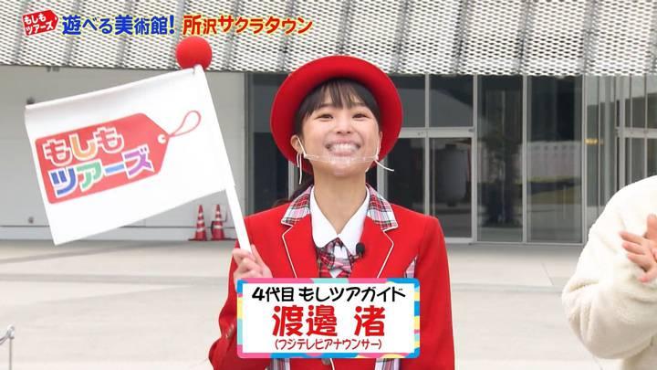 2020年12月05日渡邊渚の画像01枚目