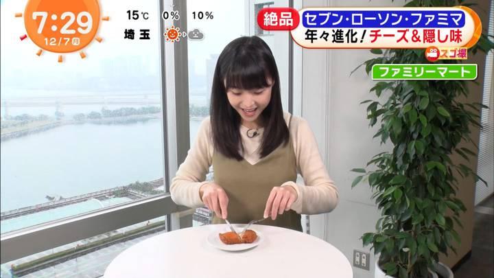 2020年12月07日渡邊渚の画像02枚目