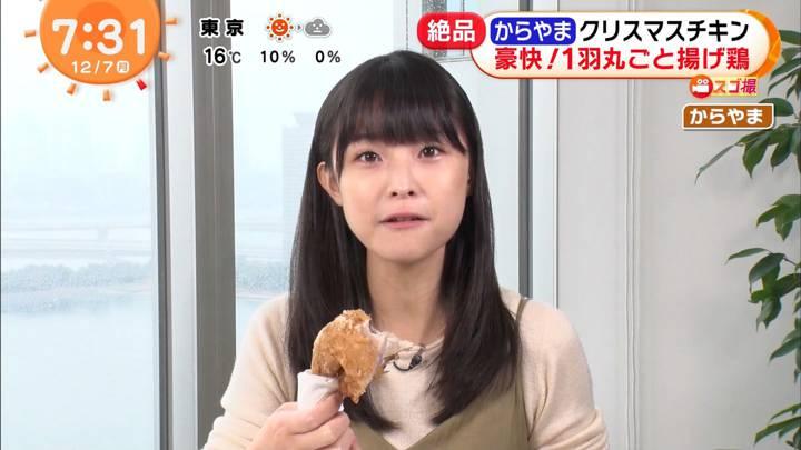 2020年12月07日渡邊渚の画像08枚目