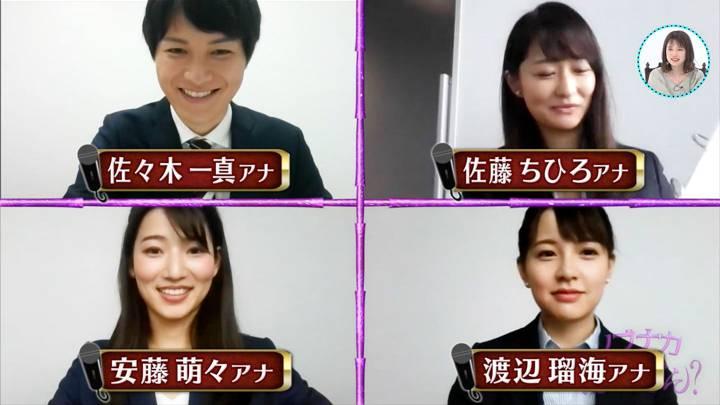 2020年07月08日渡辺瑠海の画像01枚目