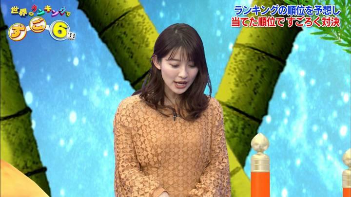 2020年03月17日山本里菜の画像09枚目