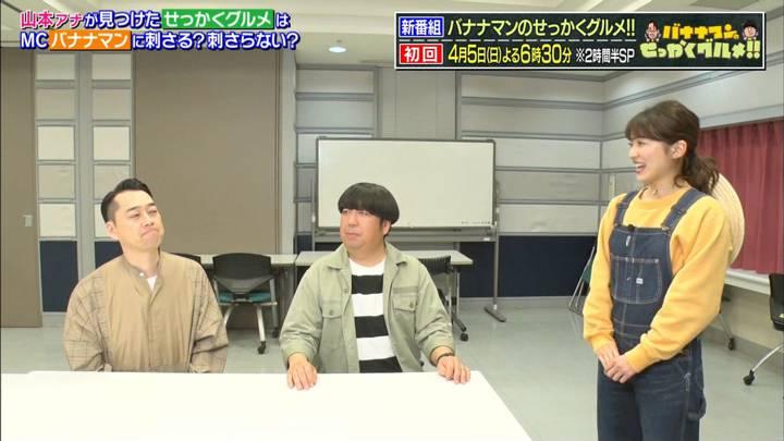 2020年03月29日山本里菜の画像29枚目