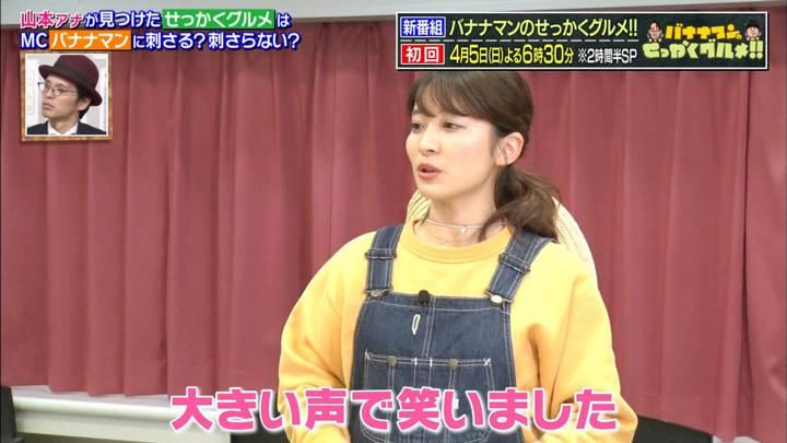 2020年03月29日山本里菜の画像31枚目