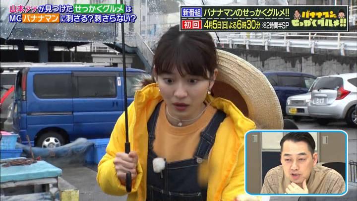 2020年03月29日山本里菜の画像38枚目