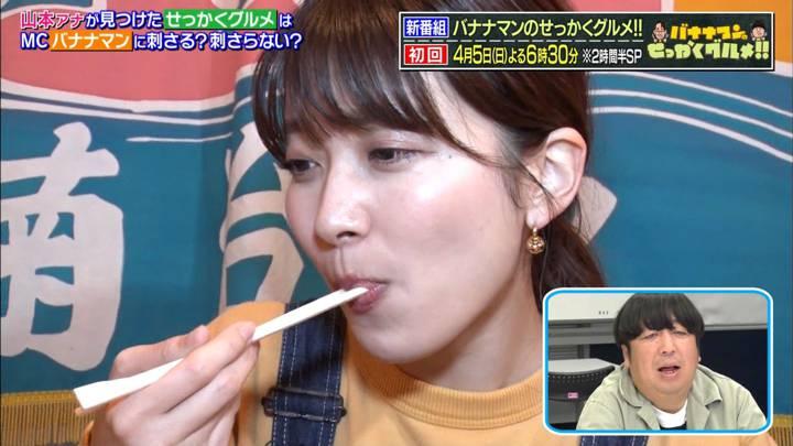 2020年03月29日山本里菜の画像41枚目