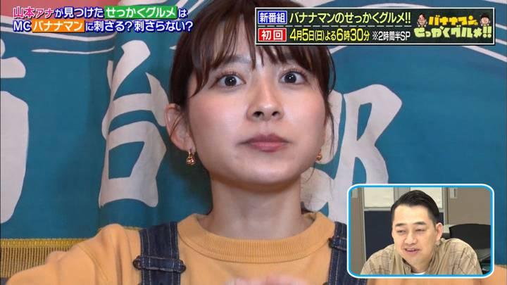 2020年03月29日山本里菜の画像44枚目